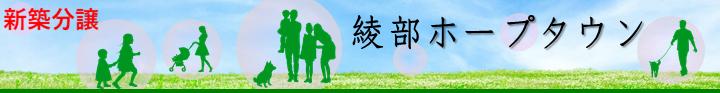 綾部ホープタウン