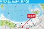 和田海水浴場隣接売土地