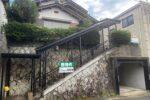 丸山町中古住宅